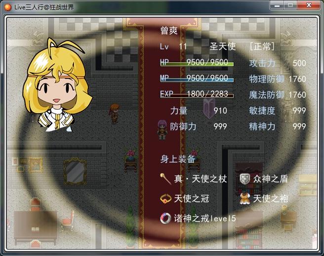 《Live三人行@狂战世界》level第四角色
