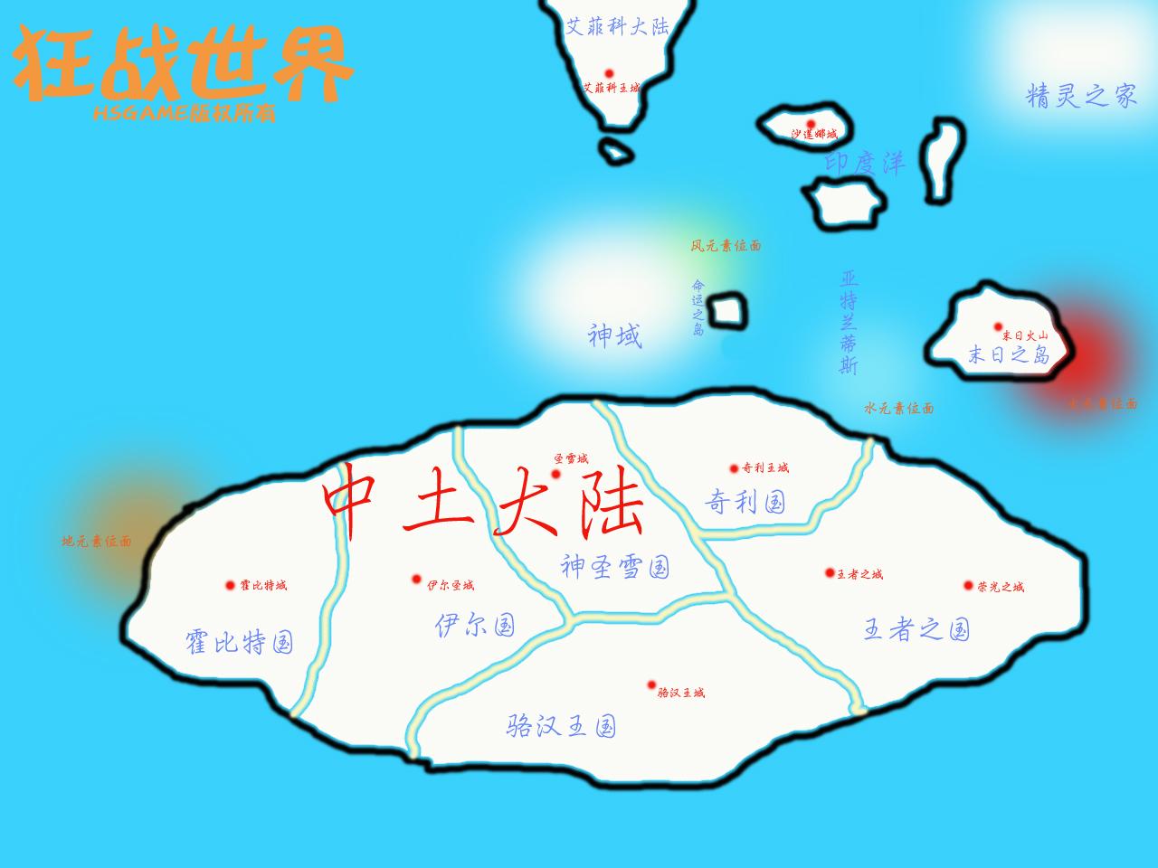 狂战世界 世界地图(Live三人行版本)